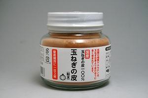 オニオン 玉ねぎの皮(粉末)瓶タイプ