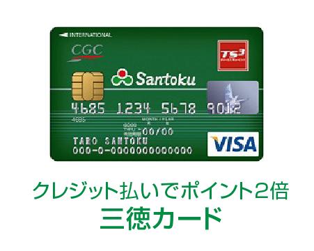 三徳カード