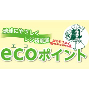 ecoポイント
