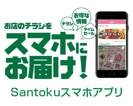 Santokuスマホアプリ