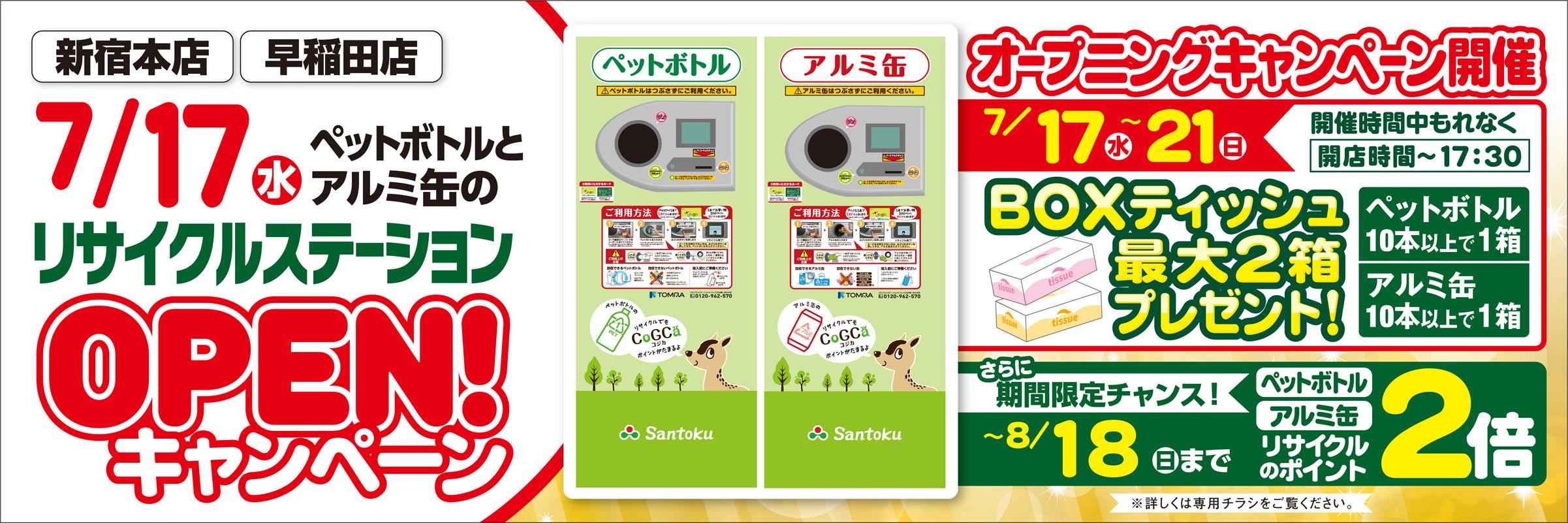 リサイクルステーション 新宿本店、早稲田店