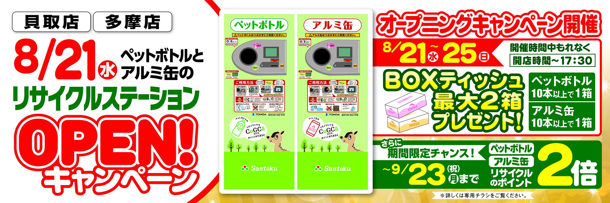 貝取店・多摩店リサイクルステーション