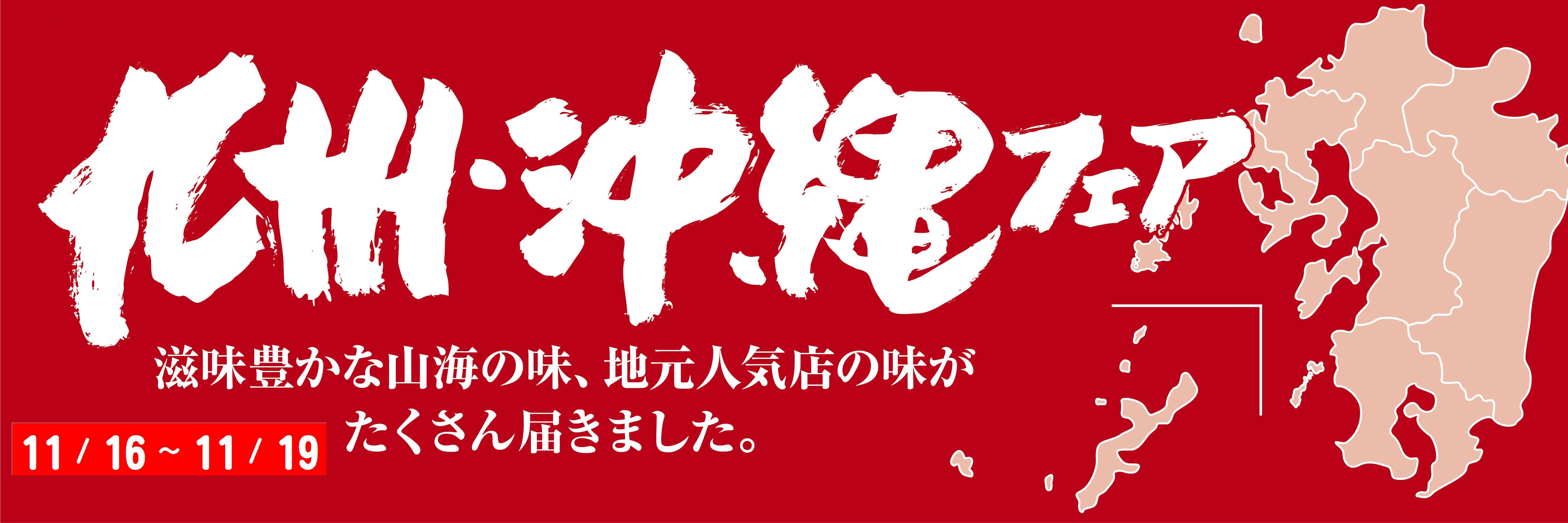 九州・沖縄フェア