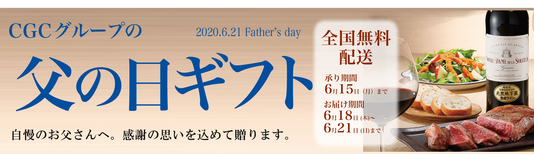 父の日ギフト2020