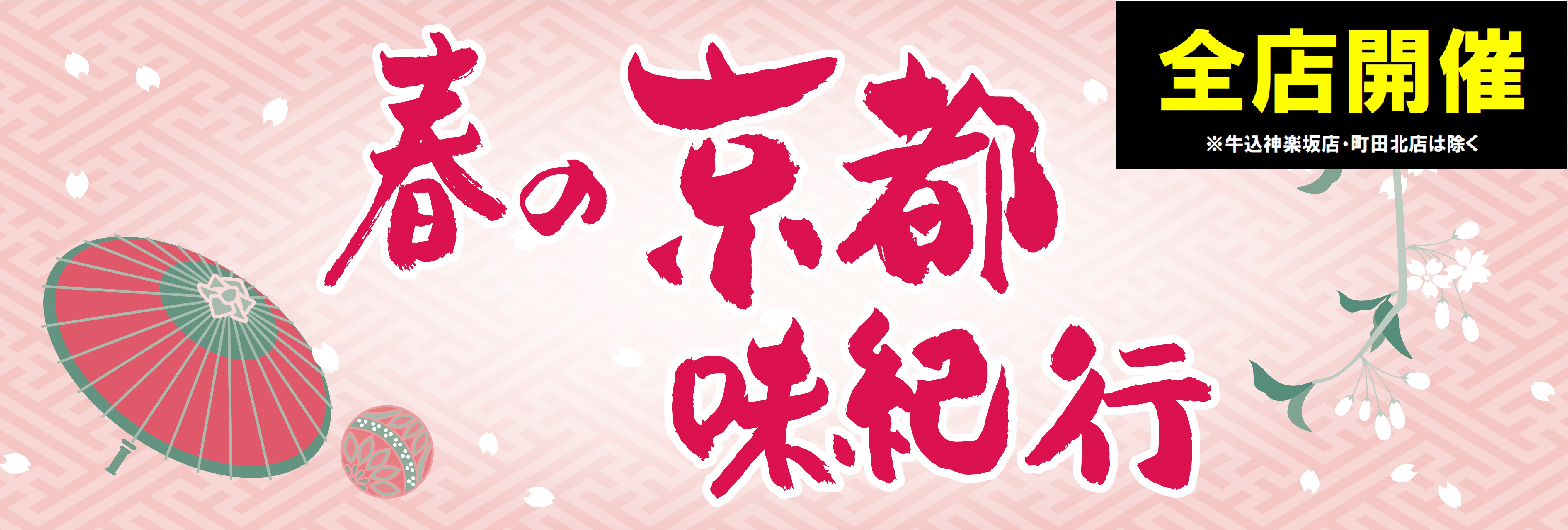 京都フェア
