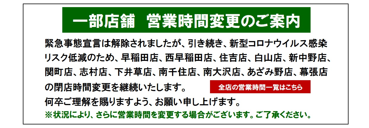 営業時間変更(4/16から)