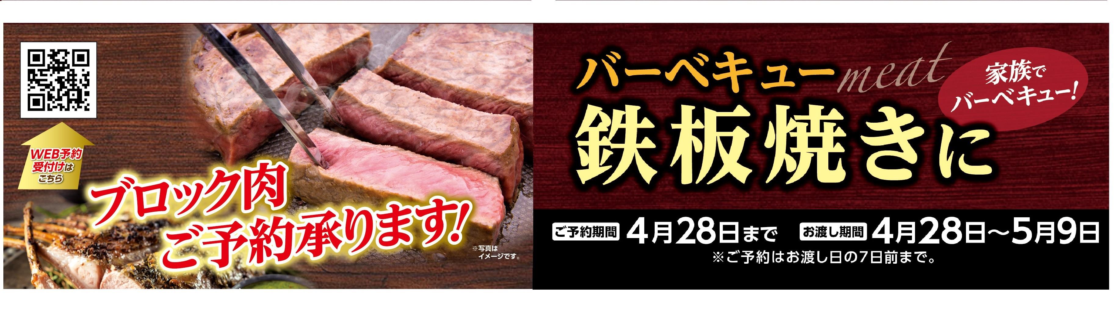 バーベキュー(肉)
