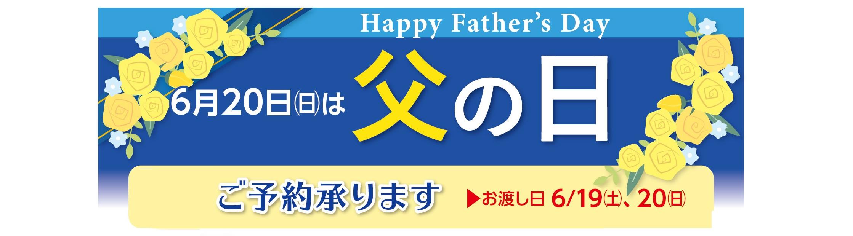 三徳 父の日