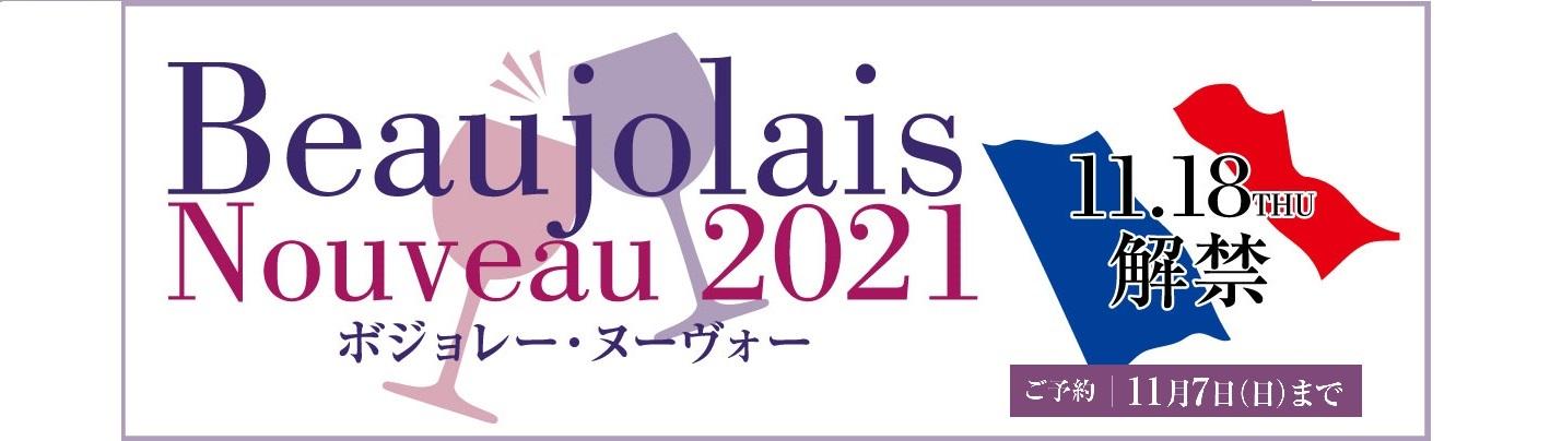 ボジョレー2021